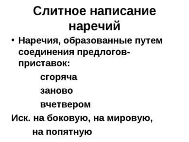 Слитное написание наречий Наречия, образованные путем соединения предлогов-пр...