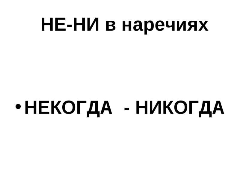 НЕ-НИ в наречиях НЕКОГДА - НИКОГДА