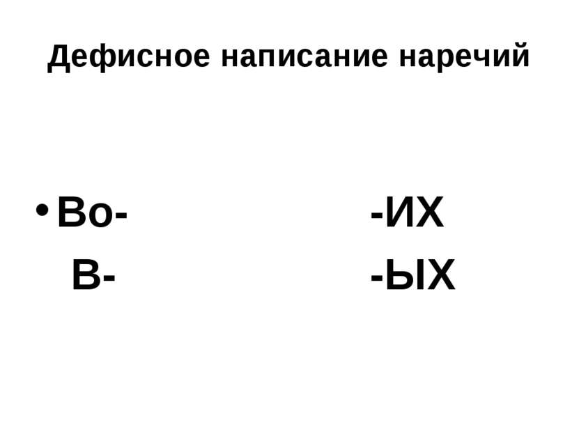Дефисное написание наречий Во- -ИХ В- -ЫХ