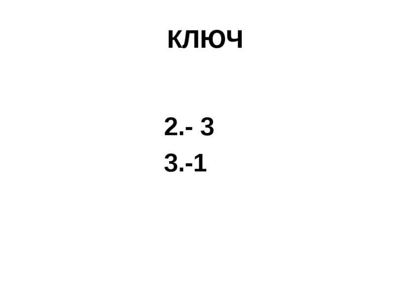 КЛЮЧ 2.- 3 3.-1