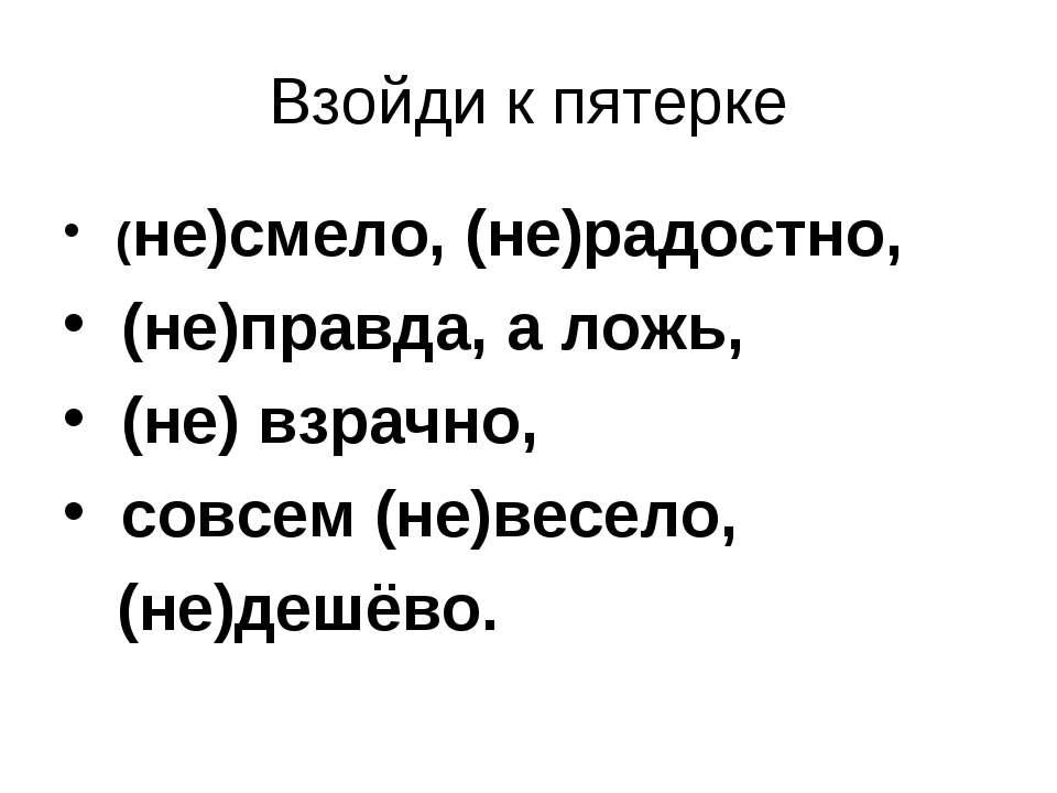 Взойди к пятерке (не)смело, (не)радостно, (не)правда, а ложь, (не) взрачно, с...