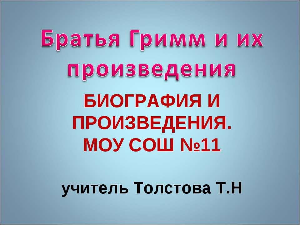 БИОГРАФИЯ И ПРОИЗВЕДЕНИЯ. МОУ СОШ №11 учитель Толстова Т.Н