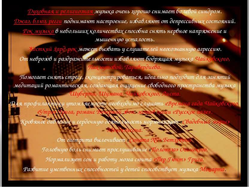 Духовная и религиозная музыка очень хорошо снимает болевой синдром. Джаз, блю...
