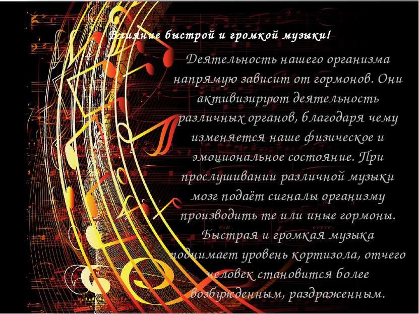 Влияние быстрой и громкой музыки! Деятельность нашего организма напрямую зави...