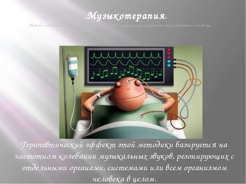 «Музыкотерапия» Метод, основанный на целительном воздействии музыки на психол...