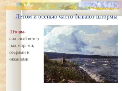 Летом и осенью часто бывают штормы Шторм- сильный ветер над морями, озёрами и...