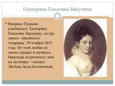 Екатерина Павловна Бакунина Впервые Пушкин влюбился в Екатерину Павловну Баку...