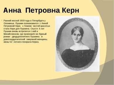 Анна Петровна Керн Ранней весной 1819 года в Петербурге у Олениных Пушкин поз...