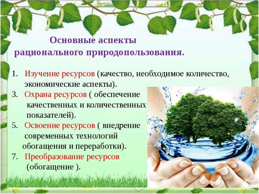 Основные аспекты рационального природопользования. Изучение ресурсов (качеств...