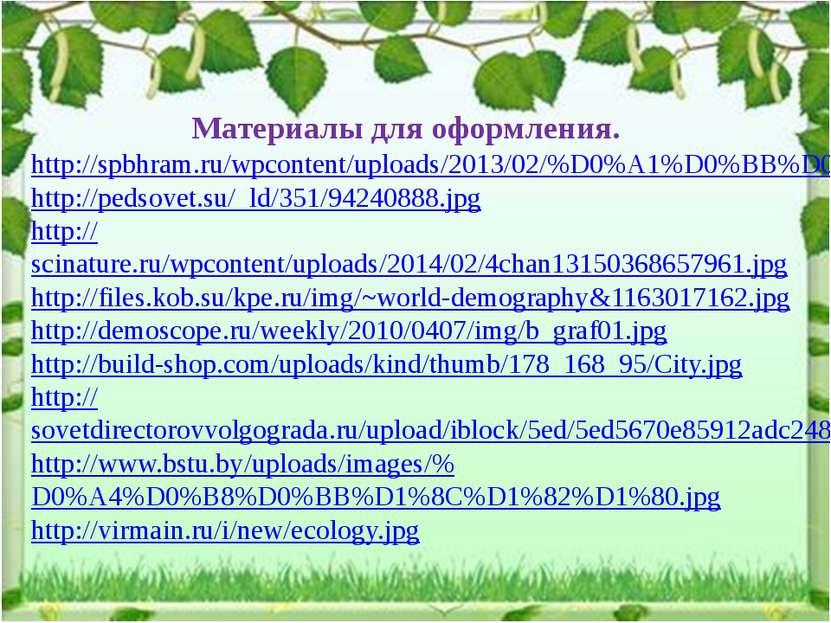http://spbhram.ru/wpcontent/uploads/2013/02/%D0%A1%D0%BB%D0%B0%D0%B9%D0%B441....