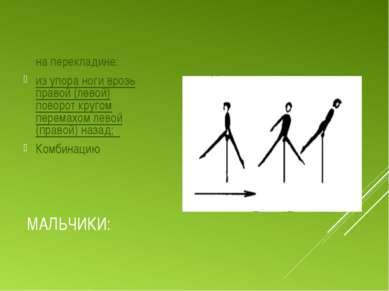 МАЛЬЧИКИ: на перекладине: из упора ноги врозь правой (левой) поворот кругом п...