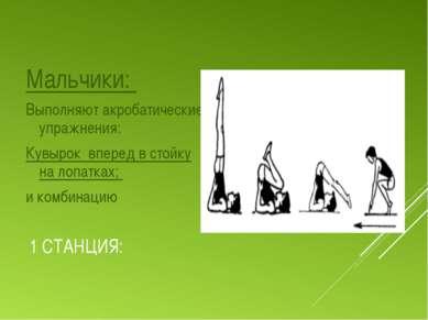 1 СТАНЦИЯ: Мальчики: Выполняют акробатические упражнения: Кувырок вперед в ст...