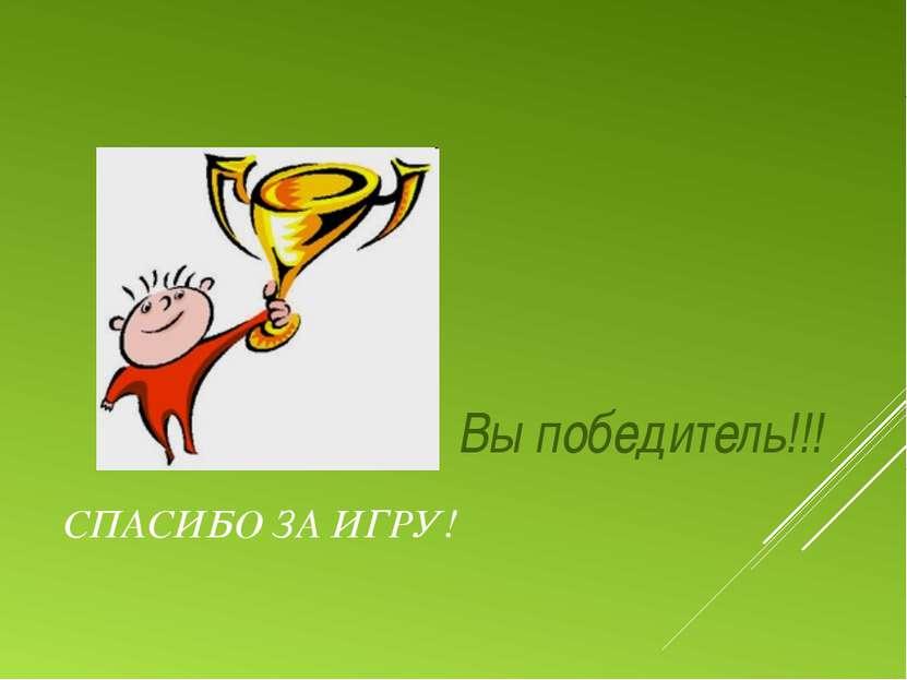 СПАСИБО ЗА ИГРУ! Вы победитель!!!