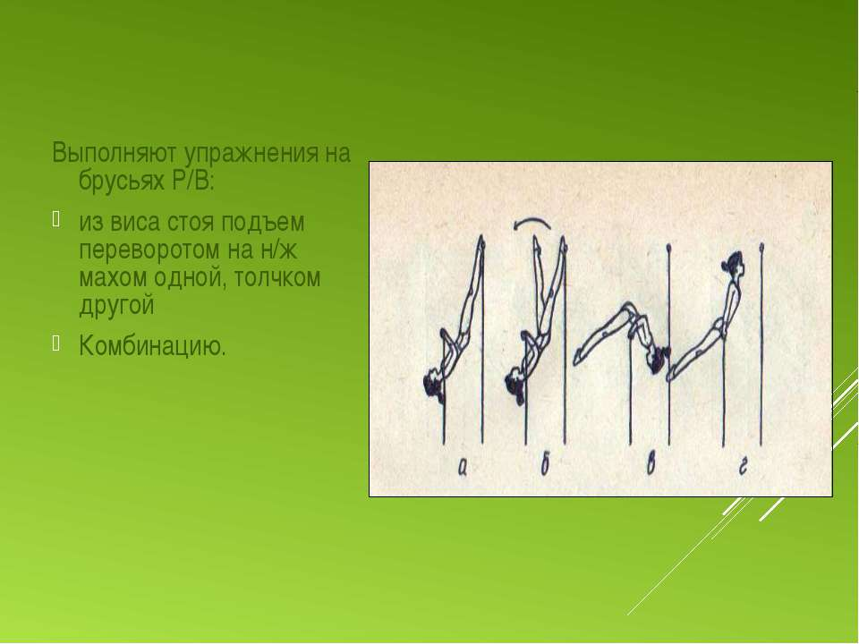 ДЕВОЧКИ Выполняют упражнения на брусьях Р/В: из виса стоя подъем переворотом ...
