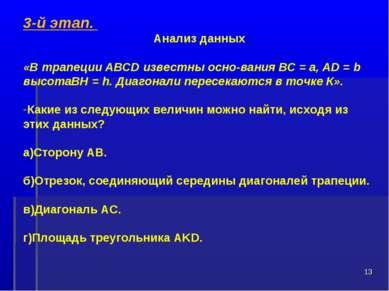 3-й этап. Анализ данных «В трапеции ABCD известны осно вания ВС = a, AD = b в...