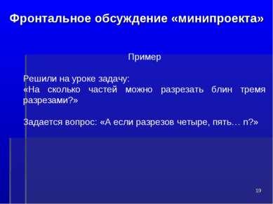 Фронтальное обсуждение «минипроекта» Пример Решили на уроке задачу: «На сколь...