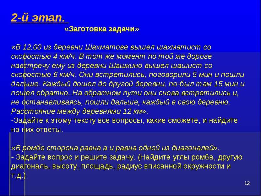 2-й этап. «Заготовка задачи» «В 12.00 из деревни Шахматове вышел шахматист со...