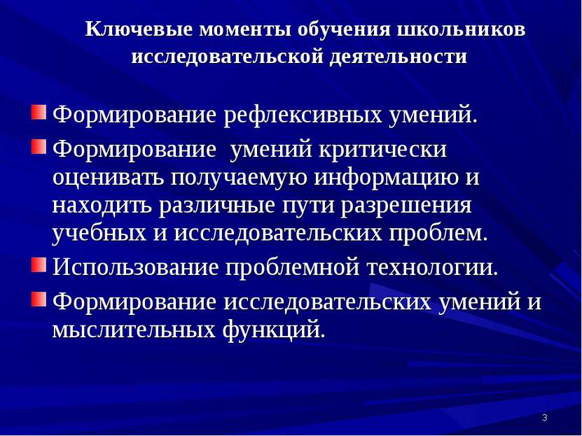 Ключевые моменты обучения школьников исследовательской деятельности Формирова...