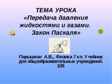 ТЕМА УРОКА «Передача давления жидкостями и газами. Закон Паскаля» Перышкин А....