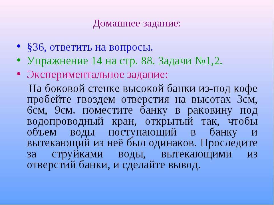 Домашнее задание: §36, ответить на вопросы. Упражнение 14 на стр. 88. Задачи ...