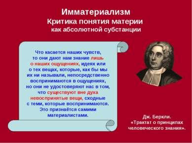 Имматериализм Критика понятия материи как абсолютной субстанции Дж. Беркли. «...