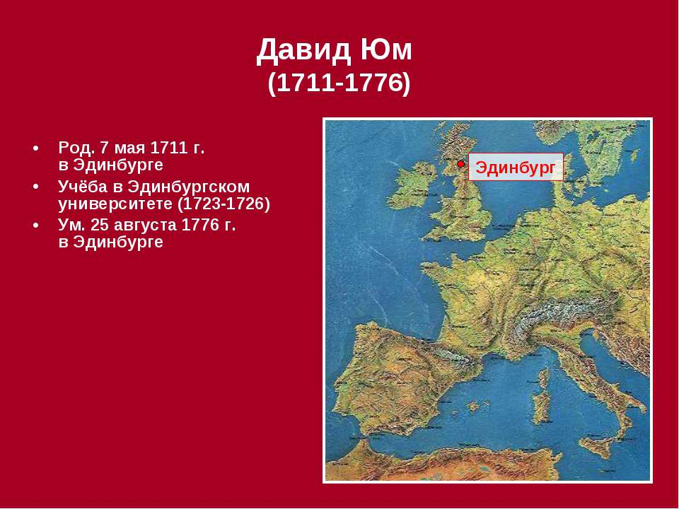 Род. 7 мая 1711 г. в Эдинбурге Учёба в Эдинбургском университете (1723-1726) ...