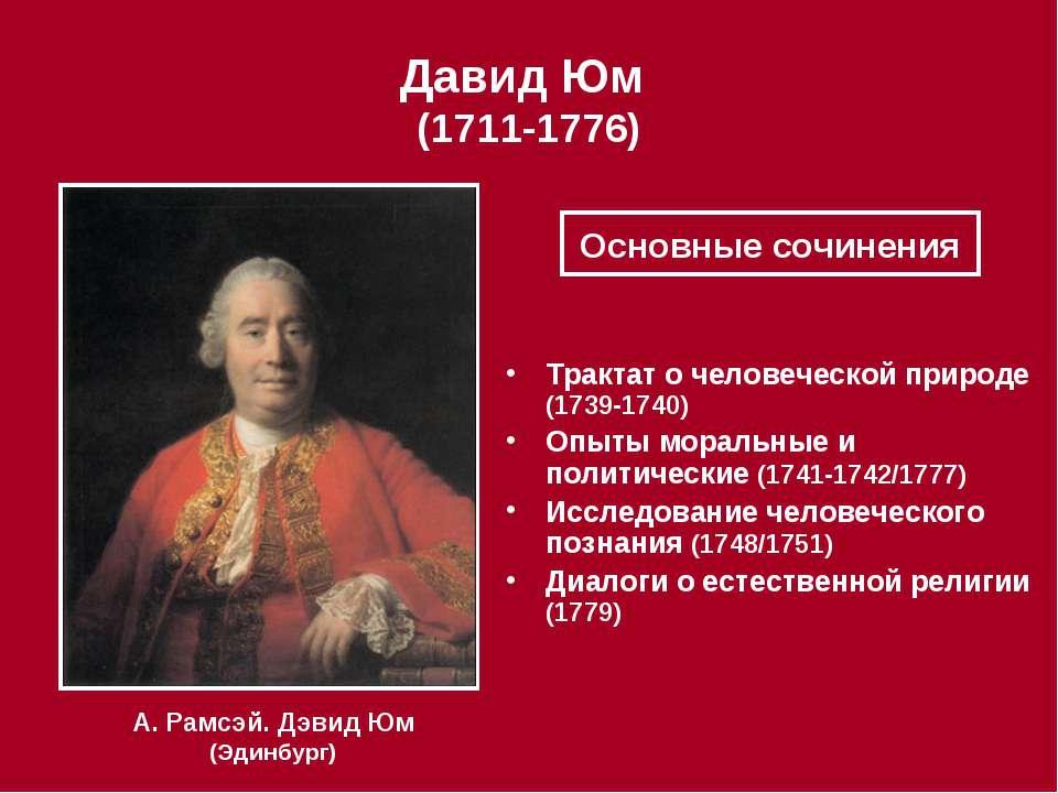 Давид Юм (1711-1776) А. Рамсэй. Дэвид Юм (Эдинбург) Трактат о человеческой пр...