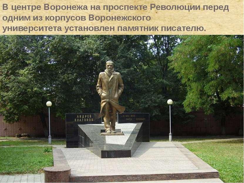Вцентре Воронежа напроспекте Революцииперед одним из корпусовВоронежского...