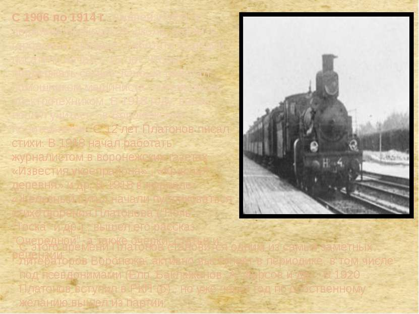 С 1906 по 1914 г. Андрей училя в церковно-приходской школе, потом в городском...