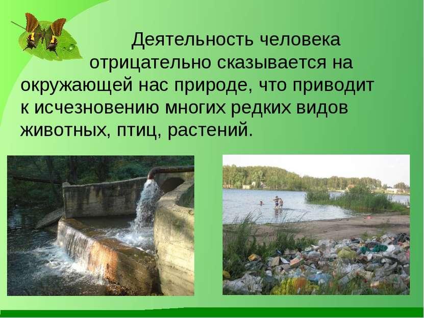 Деятельность человека отрицательно сказывается на окружающей нас природе, что...