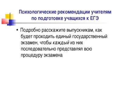 Психологические рекомендации учителям по подготовке учащихся к ЕГЭ • Подробн...