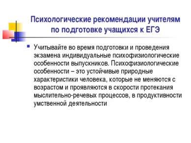 Психологические рекомендации учителям по подготовке учащихся к ЕГЭ Учитывайте...