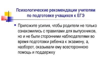 Психологические рекомендации учителям по подготовке учащихся к ЕГЭ Приложите ...