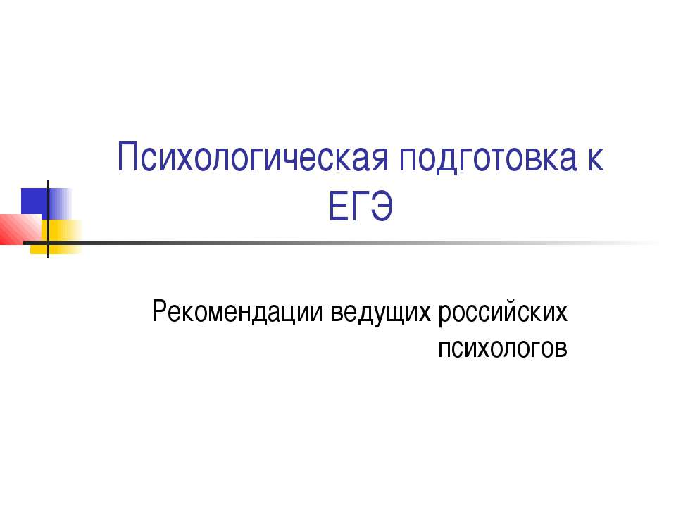Психологическая подготовка к ЕГЭ Рекомендации ведущих российских психологов