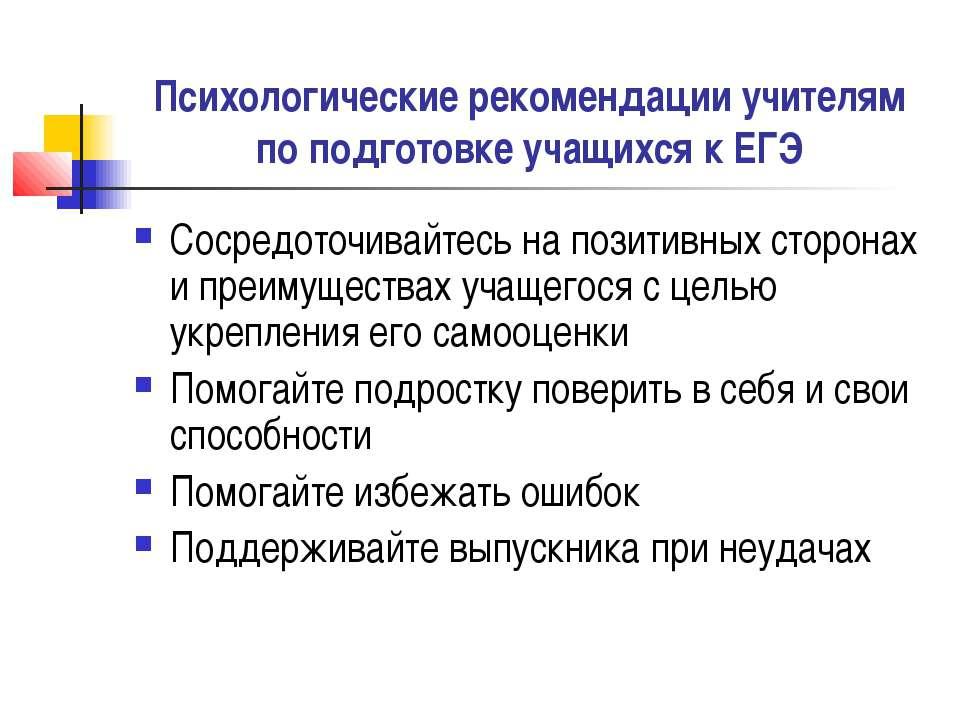 Психологические рекомендации учителям по подготовке учащихся к ЕГЭ Сосредоточ...