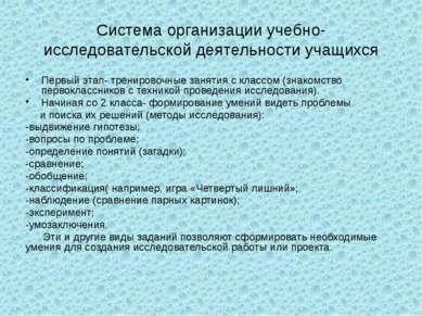 Система организации учебно-исследовательской деятельности учащихся Первый эта...