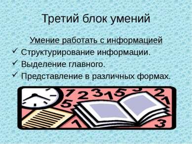 Третий блок умений Умение работать с информацией Структурирование информации....