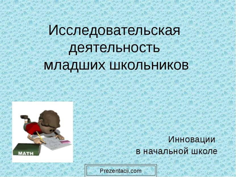 Исследовательская деятельность младших школьников Инновации в начальной школе...