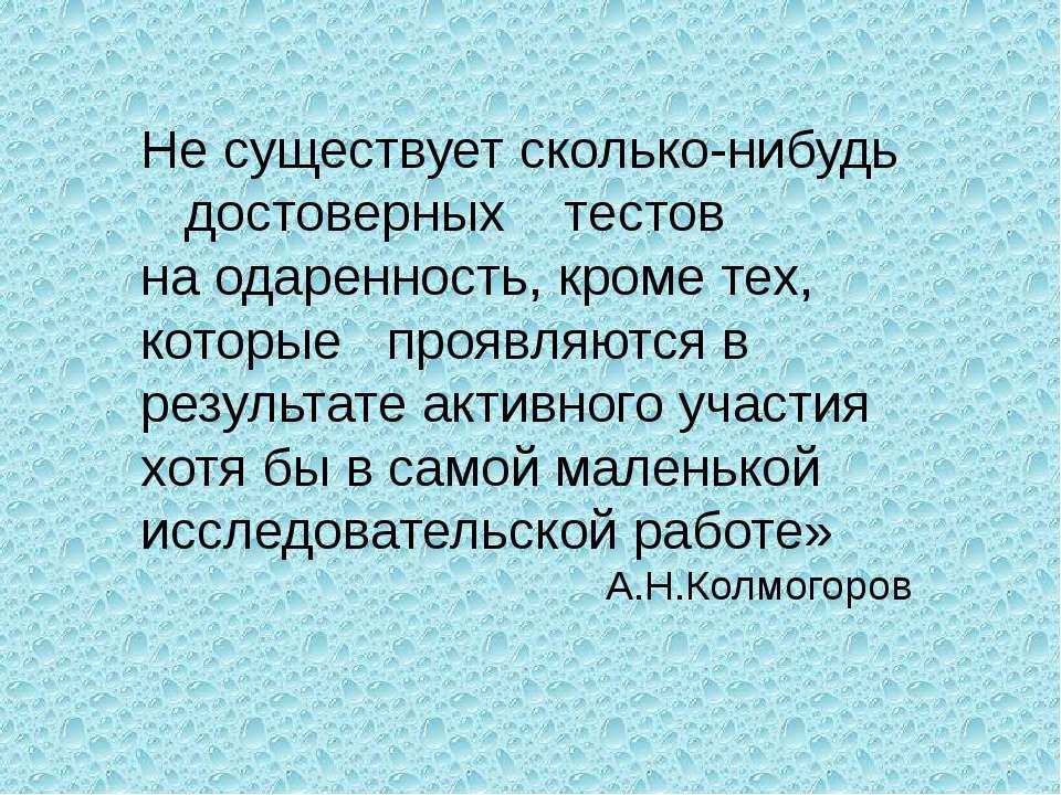 А.Н.Колмогоров Не существует сколько-нибудь достоверных тестов на одаренность...