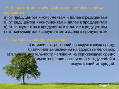 15. В экосистеме основной поток вещества и энергии передается: а) от продуцен...