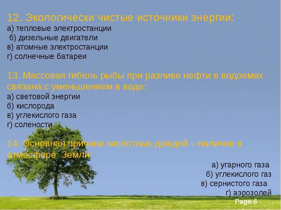 12. Экологически чистые источники энергии: а) тепловые электростанции б) диз...