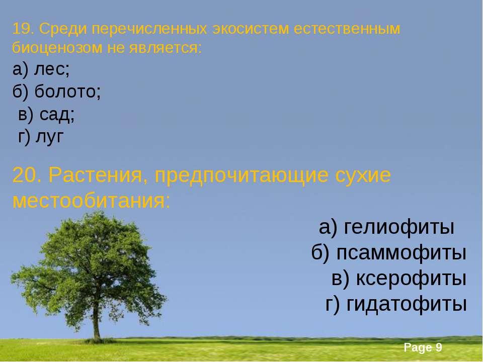 19. Среди перечисленных экосистем естественным биоценозом не является: а) лес...