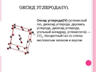 ОКСИД УГЛЕРОДА(IV). Оксид углерода(IV) (углекислый газ, диоксид углерода, дву...