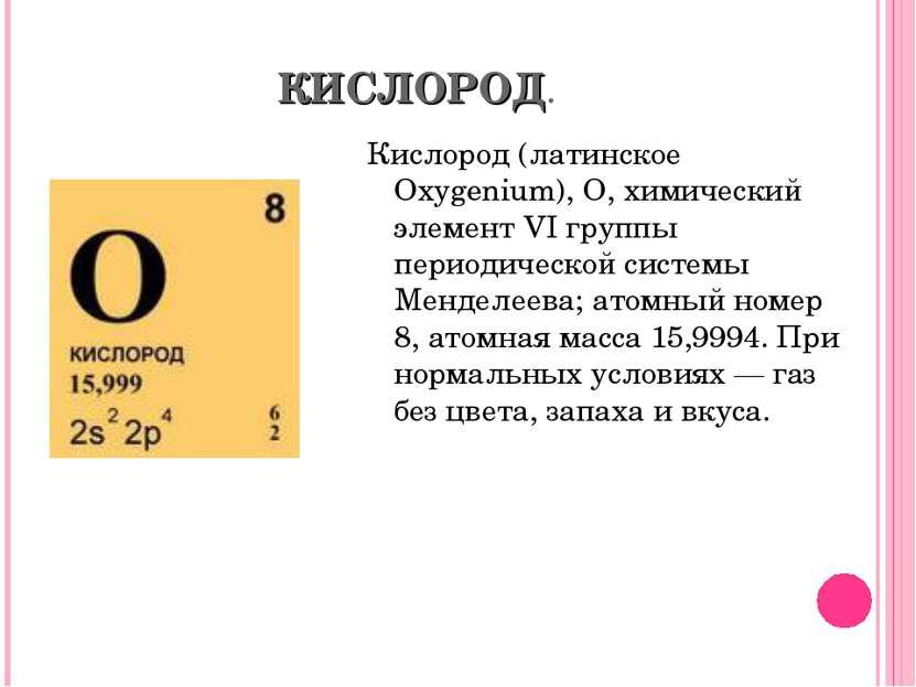 КИСЛОРОД. Кислород (латинское Oxygenium), О, химический элемент VI группы пер...