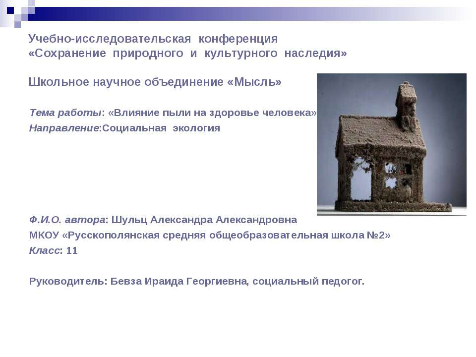 Учебно-исследовательская конференция «Сохранение природного и культурного нас...