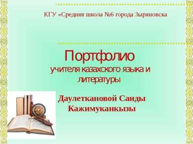 Портфолио учителя казахского языка и литературы Даулеткановой Саиды Кажимукан...