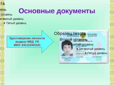 Основные документы Удостоверение личности выдано МВД РК ИИН: 841216401561