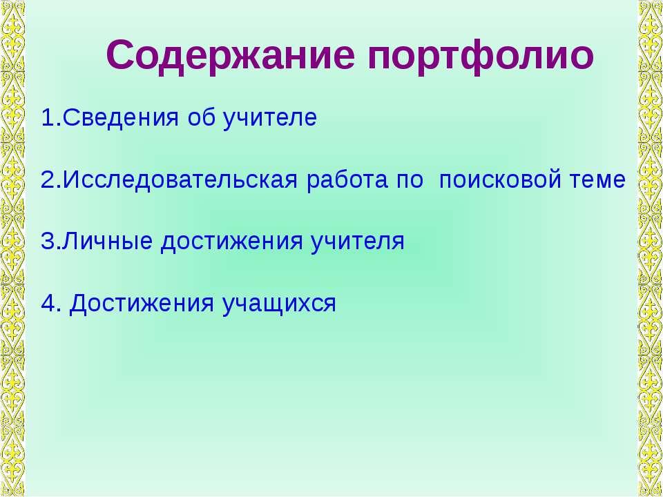 ПОРТФОЛИО УЧИТЕЛЯ КАЗАХСКОГО ЯЗЫКА СКАЧАТЬ БЕСПЛАТНО