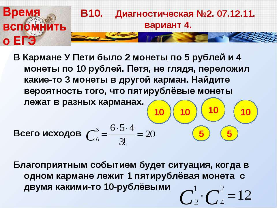 В10. Диагностическая №2. 07.12.11. вариант 4. В Кармане У Пети было 2 монеты ...