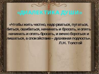 «ДИАЛЕКТИКА ДУШИ» «Чтобы жить честно, надо рваться, путаться, биться, ошибать...